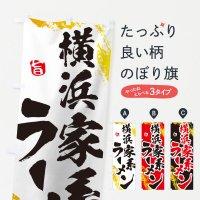 のぼり 横浜家系ラーメン のぼり旗