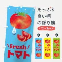 のぼり freshトマト のぼり旗