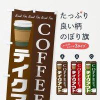 のぼり コーヒーテイクアウト のぼり旗