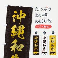 のぼり 沖縄和牛 のぼり旗