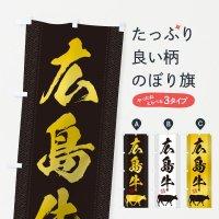 のぼり 広島牛 のぼり旗