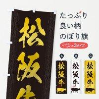 のぼり 松阪牛 のぼり旗