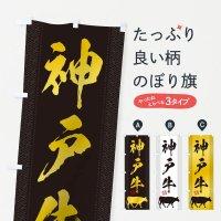 のぼり 神戸牛 のぼり旗