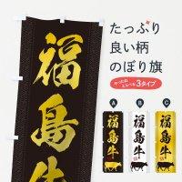 のぼり 福島牛 のぼり旗
