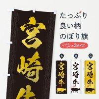 のぼり 宮崎牛 のぼり旗