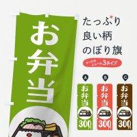 のぼり お弁当300円 のぼり旗