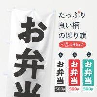のぼり お弁当500円 のぼり旗
