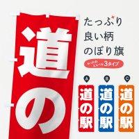 のぼり 道の駅 のぼり旗