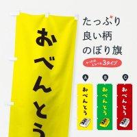 のぼり おべんとう のぼり旗