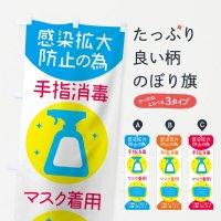 のぼり 感染拡大防止の為手指消毒マスク着用ご理解とご協力をお願い致します のぼり旗