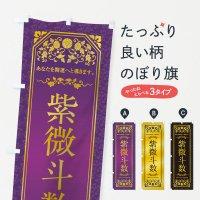 のぼり 紫微斗数 のぼり旗