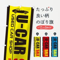 のぼり U-CAR中古車セール のぼり旗