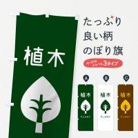 のぼり 植木 のぼり旗
