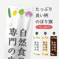 のぼり 自然食品専門の店 のぼり旗