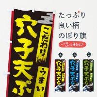 のぼり 穴子の天ぷら のぼり旗