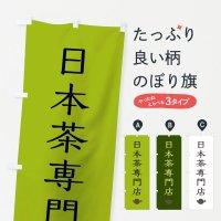 のぼり 日本茶専門店 のぼり旗