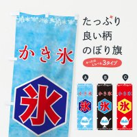 のぼり かき氷 のぼり旗