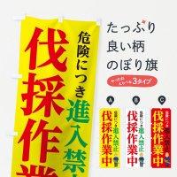 のぼり 伐採作業中進入禁止 のぼり旗