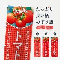 のぼり トマト直売 のぼり旗