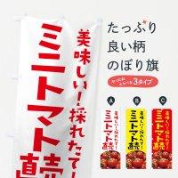 のぼり ミニトマト直売 のぼり旗