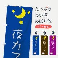 のぼり 夜カフェ のぼり旗