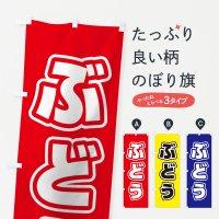 のぼり ぶどう のぼり旗