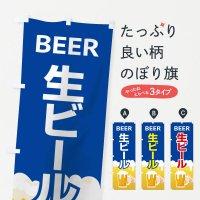 のぼり 生ビール のぼり旗