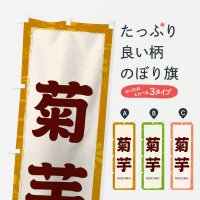 のぼり 菊芋 のぼり旗
