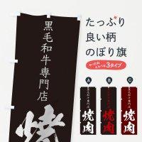 のぼり 黒毛和牛専門店 のぼり旗