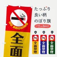 のぼり 全面禁煙 のぼり旗