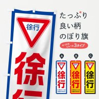 のぼり 工事現場・徐行 のぼり旗