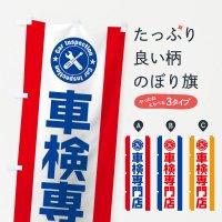 のぼり 車検専門店 のぼり旗