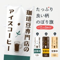 のぼり 珈琲豆専門店のアイスコーヒー のぼり旗