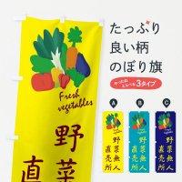 のぼり 野菜無人直売所 のぼり旗