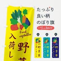 のぼり 野菜苗入荷しました のぼり旗