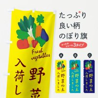 のぼり 野菜の土入荷 のぼり旗