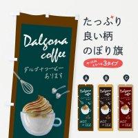 のぼり ダルゴナコーヒー のぼり旗