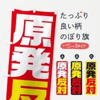 のぼり 市民活動デモ・原発反対 のぼり旗