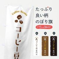 のぼり コーヒー豆専門店 のぼり旗