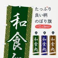 のぼり 和食処 のぼり旗