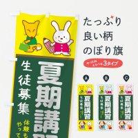 のぼり 夏期講習 のぼり旗
