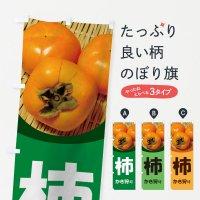 のぼり かき柿狩り のぼり旗
