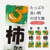 のぼり 柿かき のぼり旗
