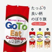 のぼり Go To Eat Campaign のぼり旗