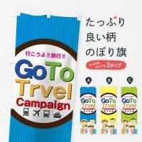 のぼり Go To Trvel Campaign のぼり旗