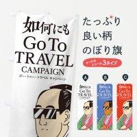 のぼり Go To Travel Campaign のぼり旗