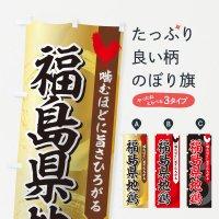 のぼり 福島県地鶏 のぼり旗