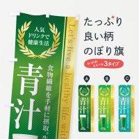 のぼり 健康食品/青汁 のぼり旗