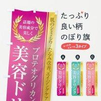 のぼり 健康食品・美容ドリンク/プロテオグリカン のぼり旗