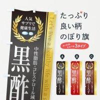 のぼり 健康食品・サプリ/黒酢 のぼり旗